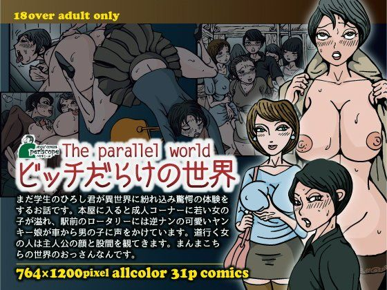 the parallel world ビッチだらけの世界