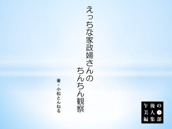 【無料】えっちな家政婦さんのちんちん観察_同人ゲーム・CG_サンプル画像01