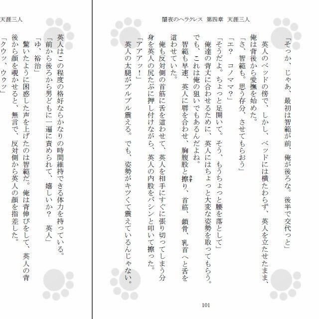 [同人]「闇夜のヘラクレス」(Gradual Improvement)