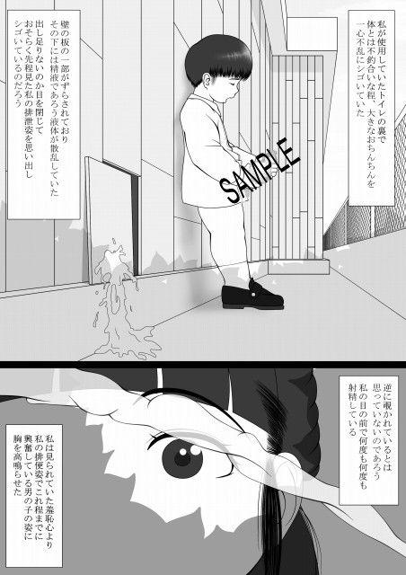 [同人]「トイレでお尻」(妄想JET)