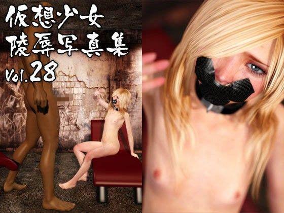 【レン 調教】スレンダーロリ系な貧乳の少女の、レンの調教辱めイメージアナル監禁奴隷拘束の同人エロ漫画!