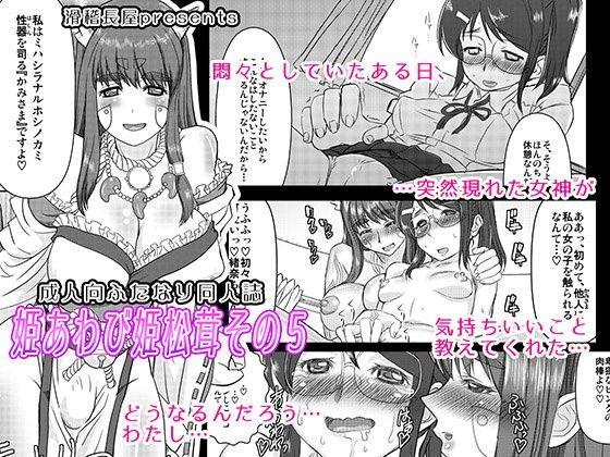 姫あわび姫松茸その5_同人ゲーム・CG_サンプル画像01