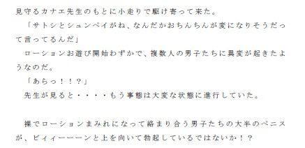 [同人]「ローションまみれ!!少年ヌルヌル授業」(ピンクメトロ)