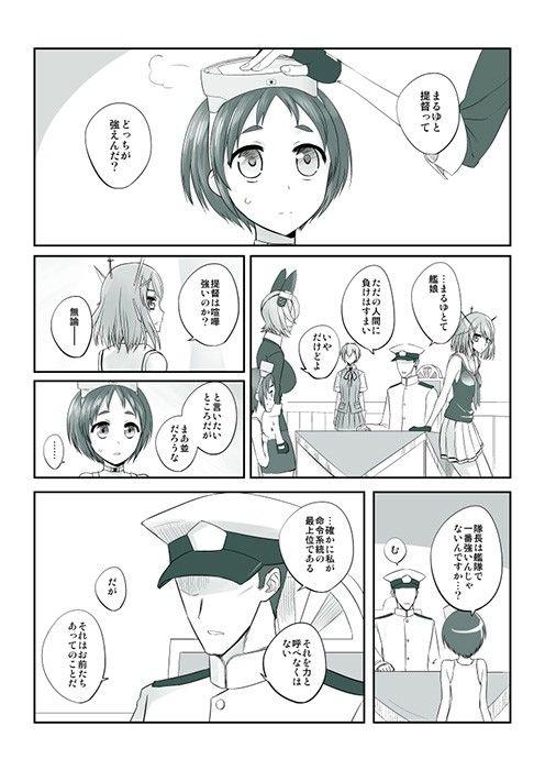 [同人]「捏造艦隊小咄集 01」(fakes)