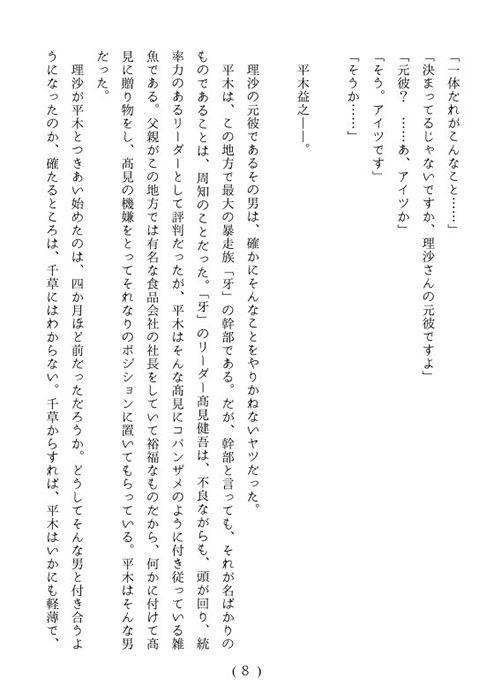 [同人]「鬼姫伝 第一部 烈女陥落」(池尻秘密倶楽部)