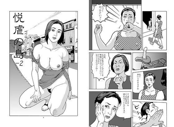 【水沼怪魚 同人】悦虐の島-2