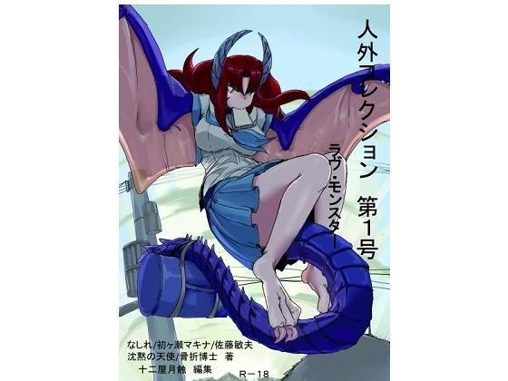 人外コレクション第1号「ラヴ・モンスター」DL版_同人ゲーム・CG_サンプル画像01