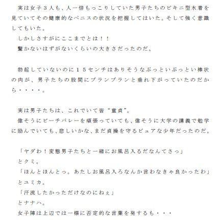 [同人]「大学ビーチバレーサークルラブラブ乱交日誌 第1話」(ピンクメトロ)