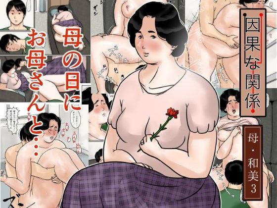 【オイデ庵 同人】因果な関係ー母・和美3ー