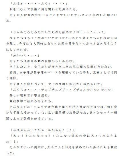 [同人]「大学ビーチバレーサークルラブラブ乱交日誌 第2話」(ピンクメトロ)