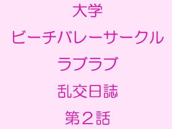 大学ビーチバレーサークルラブラブ乱交日誌 第2話_同人ゲーム・CG_サンプル画像01