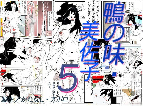 【オリジナル同人】鴨の味・美佐子5