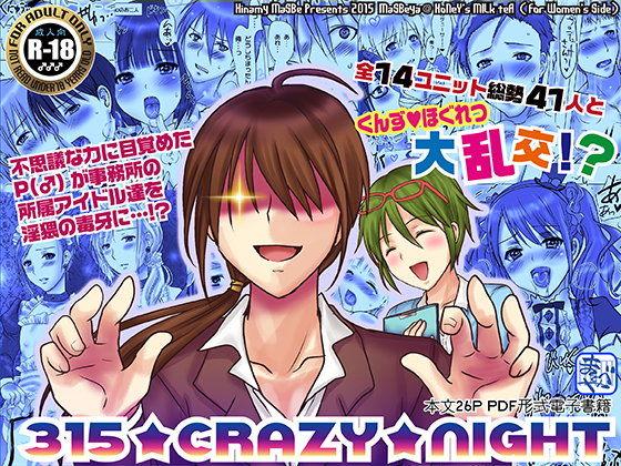 【アイドルマスターSideM同人】315★CRAZY★NIGHT