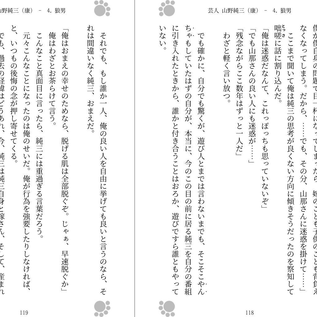 [同人]「芸人 山野純三 (康)」(Gradual Improvement)