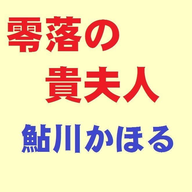 [同人]「零落の貴夫人」(鮎川かほる)