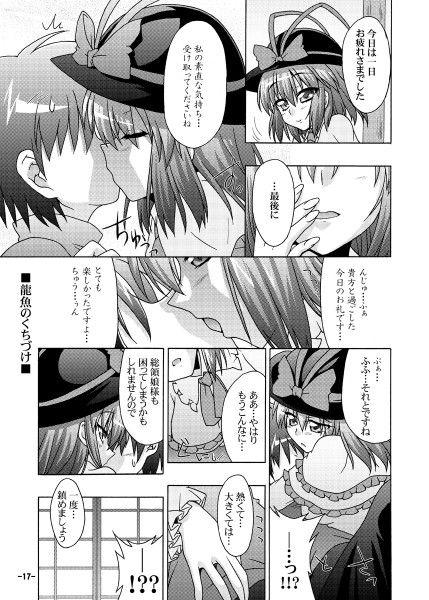 [同人]「幻想郷探訪録伍」(夕凪雑貨店)