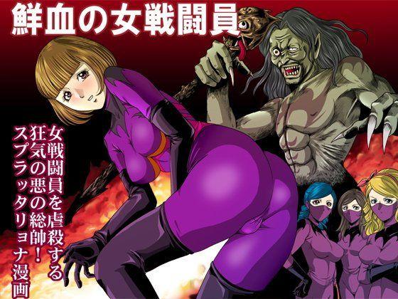 【レン 69】おかっぱなレオタードの、レンの69バイオレンスアクション・格闘スプラッター残虐表現の同人エロ漫画!!