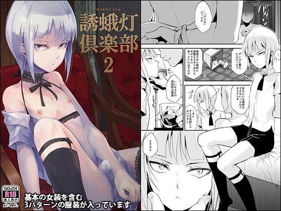 【オリジナル同人】誘蛾灯倶楽部2