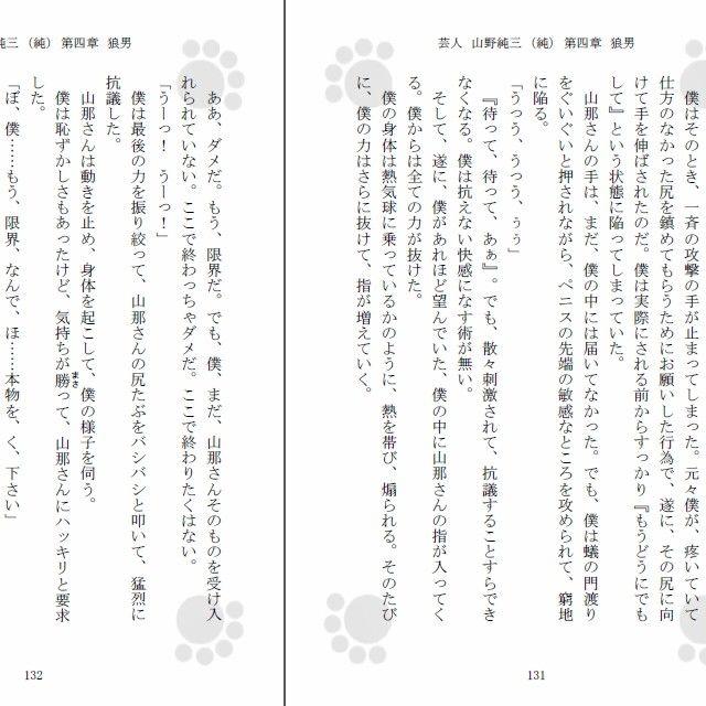 [同人]「芸人 山野純三 (純)」(Gradual Improvement)