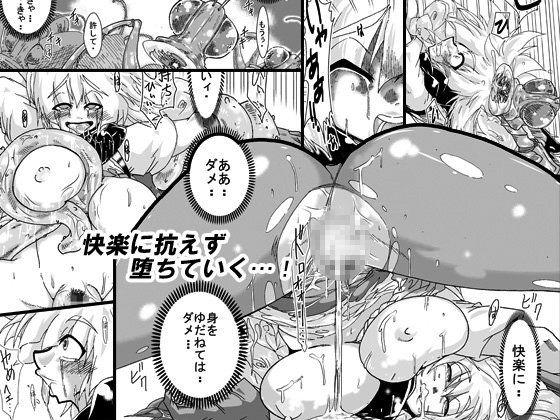 [同人]「異種姦苗床姫 —おてんば姫の産卵—」(ゆずぽん酢)