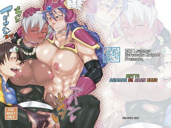 【女主人 3P】パイパンで巨乳の女主人女戦士の3P筋肉アナル中出し4Pの同人エロ漫画。