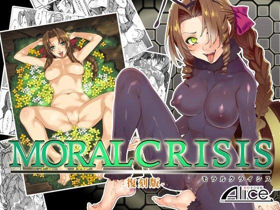 【ありすの宝箱 同人】MORALCRISIS-復刻版-
