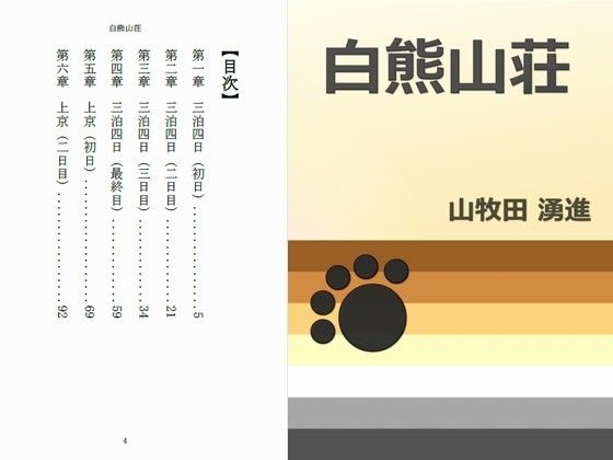 【Gradual Improvement 同人】白熊山荘