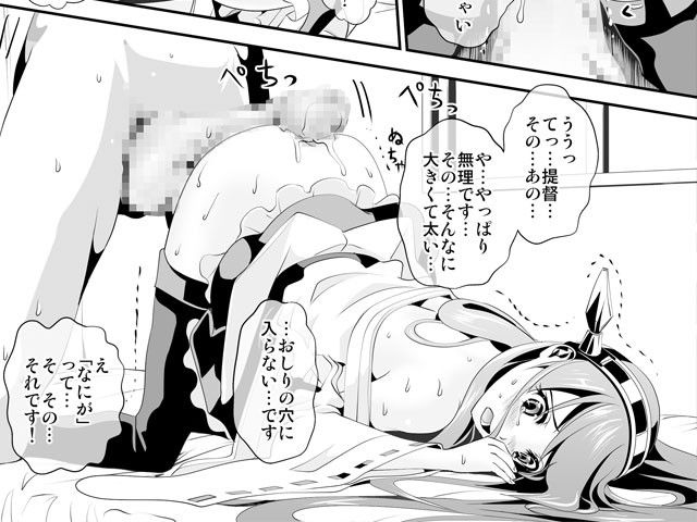 [同人]「アナルファック!はるなあなる!!」(きらりんくる)