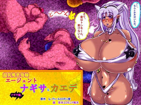 【ナギ 羞恥】変態デブなビキニの人妻ショタの、ナギの羞恥乱交の同人エロ漫画。