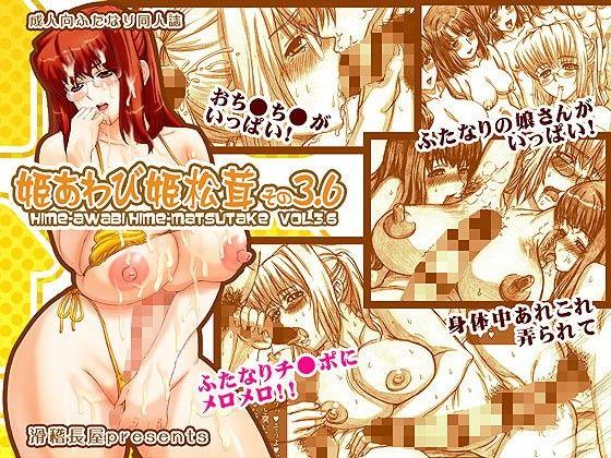 【少女 アナル】ムチムチで巨乳でボインの少女のアナルぶっかけ乱交レズフェラ中出しの同人エロ漫画。