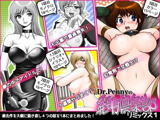 【M・STYLE 同人】Dr.Pennyの発明倶楽部リミックス1