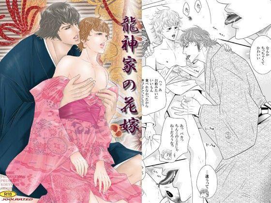 龍神家の花嫁の表紙