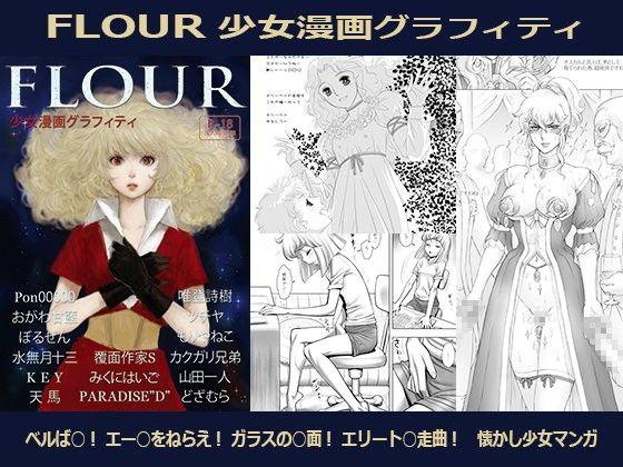 【よろず 同人】FLOUR少女漫画グラフィティ