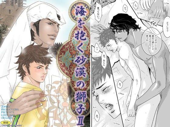 【外国人 ラブラブ・あまあま】外国人少年のラブラブ・あまあま女性向けアナル俺様攻め筋肉の同人エロ漫画。