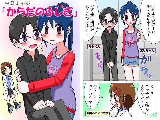 【さくら 】保健医少年ショタ少女先生の、さくらの同人エロ漫画がエロい。