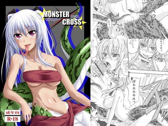 MonsterCross