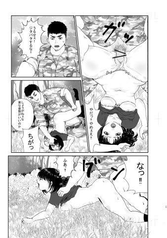 [同人]「ライジングまん」(ポッポ〆張)