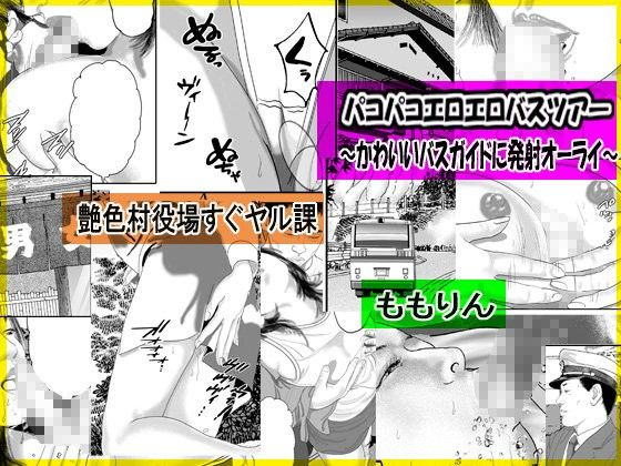 【同僚 中出し】巨乳で制服の同僚女の子バスガイドの中出しローターの同人エロ漫画!!