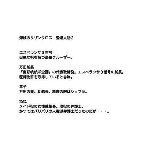 [同人]「小説 海賊のサザンクロス/しょうきの村」(出羽健書蔵庫)