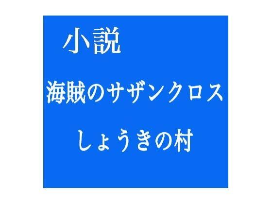 【出羽健書蔵庫 同人】小説海賊のサザンクロス/しょうきの村