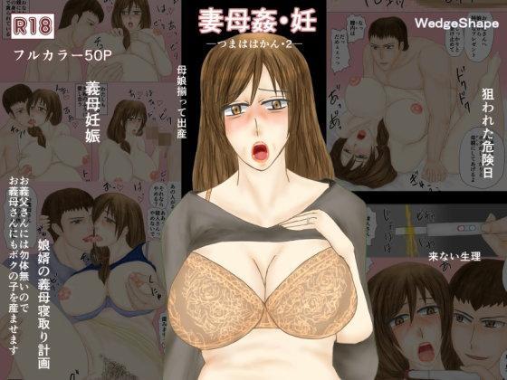 妻母姦・妊_同人ゲーム・CG_サンプル画像01