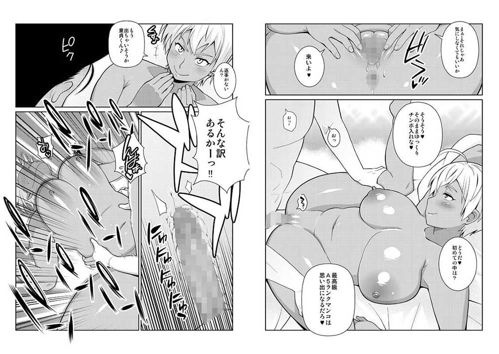 [同人]「断わらないA5肉」(TETRODOTOXIN)