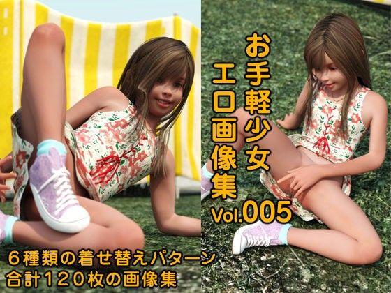 【少女 癒し】ロリ系な下着の少女の癒しイメージほのぼのソフトエッチキスの同人エロ漫画!