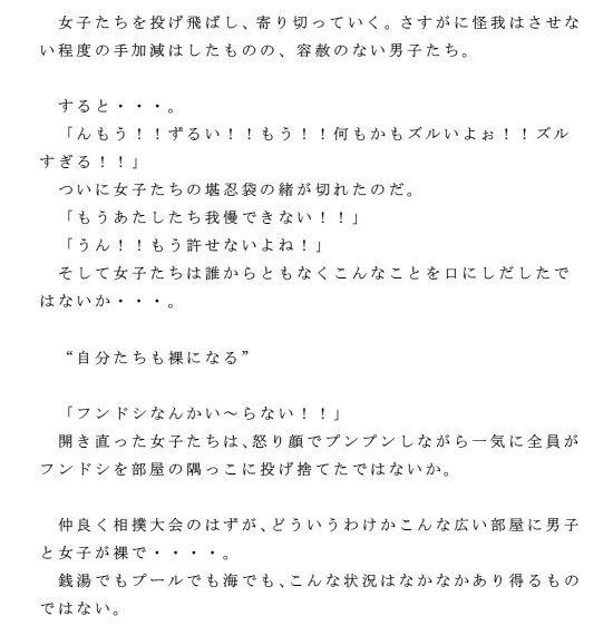[同人]「男女混合相撲大会 フンドシも脱いじゃってみんなで乱交!!」(ピンクメトロ)