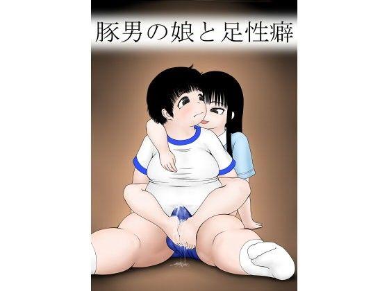【妄想JET 同人】豚男の娘と足性癖