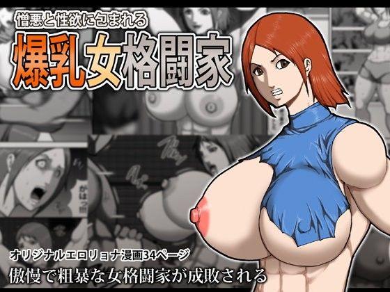 【格闘家 強姦】デブな巨乳の格闘家の強姦筋肉の同人エロ漫画!
