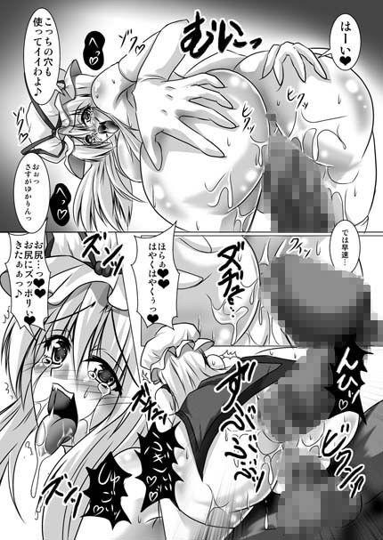 [同人]「ゆかびっち~YukaBicth~」(咲耶17歳)