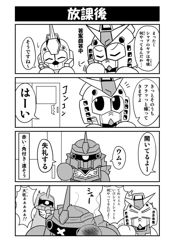 [同人]「SDガンダムフルカラー劇場NEXT(1)」(ニート(株))