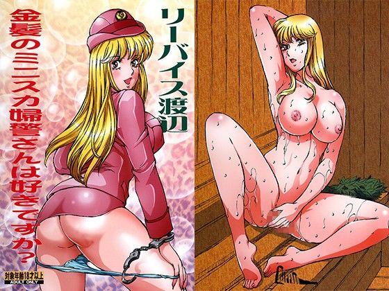 金髪のミニスカ婦警さんは好きですか?
