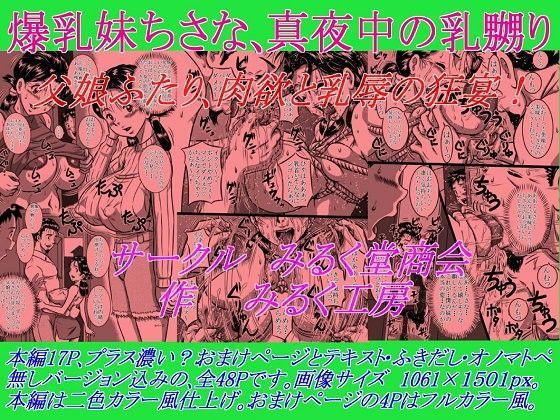 【みるく堂商会 同人】爆乳妹ちさな、真夜中の乳嬲り父娘ふたり、肉欲と乳辱の狂宴!